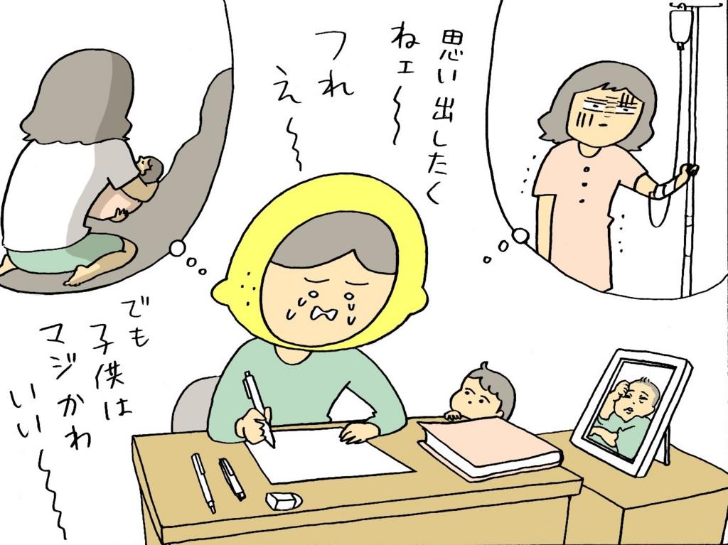 [はるな檸檬さんインタビュー 前編]思い出すだけで涙…妊娠や出産がこんなに大変だなんて誰も教えてくれなかった!