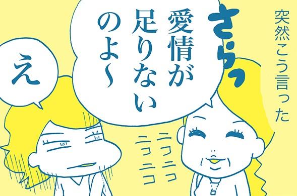 「愛情が足りないのよ~」…!?知らない人にさらっと言われたこんな一言! by カワハラユキコ