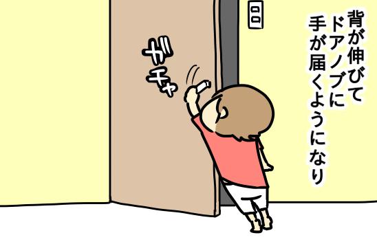 ドアノブの向きを変えるだけでOK!子どもが自分でドアを開けるようになったら試したいこと by チカ母