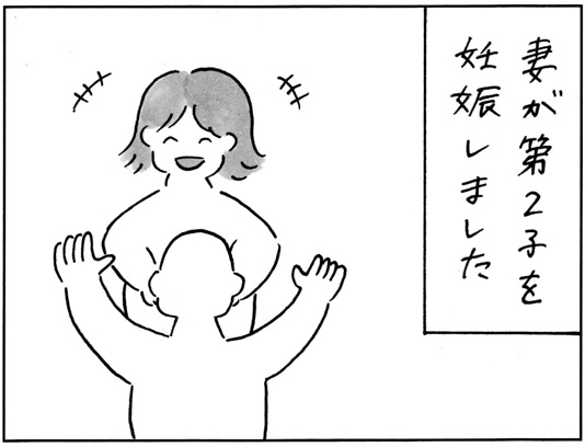 父は「wow…!」、娘は「わたし、おねえちゃんちゃうで!」 あおむろ家の第二子妊娠 byあおむろ