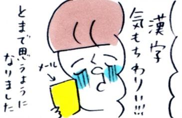 「漢字きもちわりぃ!!」8週目でピークを迎えた私のつわり、ついには視覚まで… byやまもとりえ