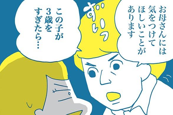 「お子さんとてもいい顔されてますね」電車で出会った、ナゾの顔相見のおじさんの話 by カワハラユキコ