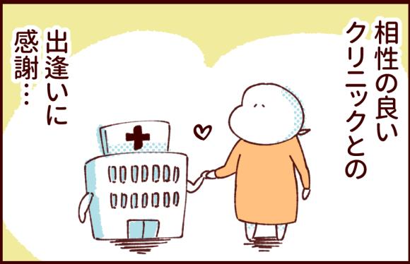 先生との相性+αも重要!不妊治療の病院選びで重視するポイントは? by pika