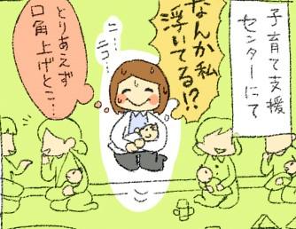 「なんか私、浮いてる…!?」ママ友が欲しいのに、作り方がわからなかったあの頃 by 志乃
