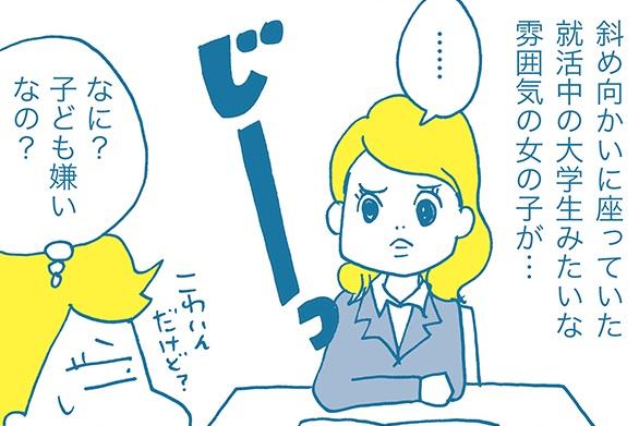 """「なに?子ども嫌いなの?」ガン見してきた未婚女子と話して感じた""""無知""""について by カワハラユキコ"""