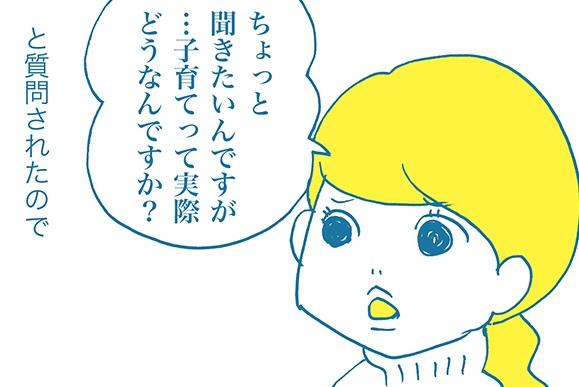 「リアル」は伝えたい!でも…。妊娠・出産・育児経験者が、ママ予備軍に伝えられること by カワハラユキコ