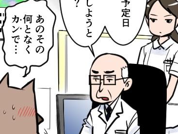 初めての健診。笑顔一つないお医者さんと看護師さん…その真意は!? ~高齢出産 妊婦編~ byもづこ