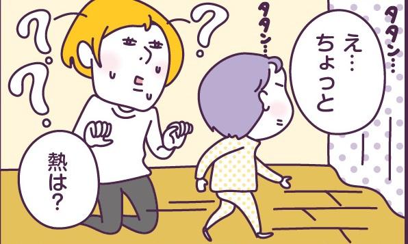 「今かよ!」初めての発熱で動揺しまくっていた母を冷静にさせた、息子の情熱 by 熊野友紀子