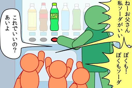 三人揃って緑色…!? ペットボトルの飲み物でも、かき氷のあの現象が! by ちちかわえみぞう