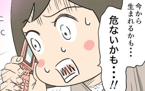 「今から生まれるかも、危ないかも!」予定日まであと2週間、里帰り先の病院で大量出血 by 丸本チンタ
