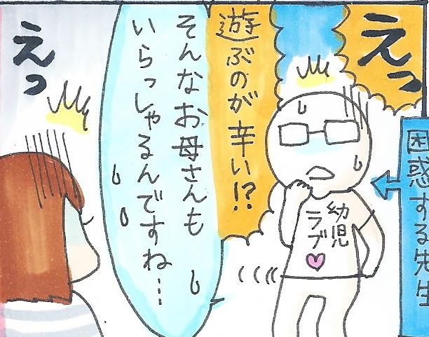エンドレスリピート、理不尽ルール..「子どもとの遊びがツライ!!」を発想の転換で解決 by志乃