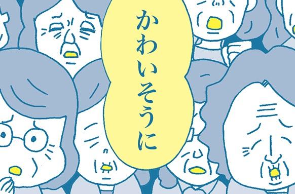 """保育園なんて、一人っ子なんてかわいそう!?おなじみの""""かわいそう攻撃""""への対処法 by カワハラユキコ"""