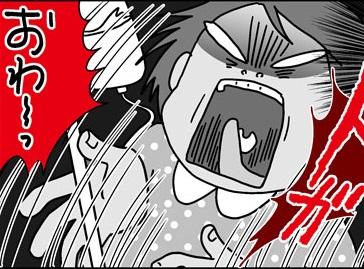ひと蹴り10万円也!強烈な胎児キックで子宮口が開き、切迫早産入院が1週間延長!? by まきりえこ