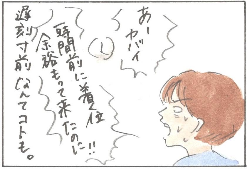 どんなに先手を打っても、なぜか遅刻寸前に。イヤイヤ期のおでかけに必要な場所とは? by 横峰沙弥香