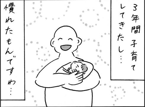 待望の第二子誕生!余裕ぶちかまして泣きを見た、大絶叫の沐浴事件 by あおむろ