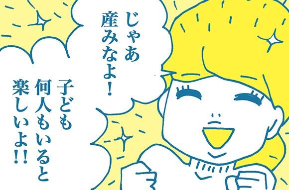「◯人目つくらないの?」「産みなよ!」という言葉に無神経だな~と思うとき by カワハラユキコ