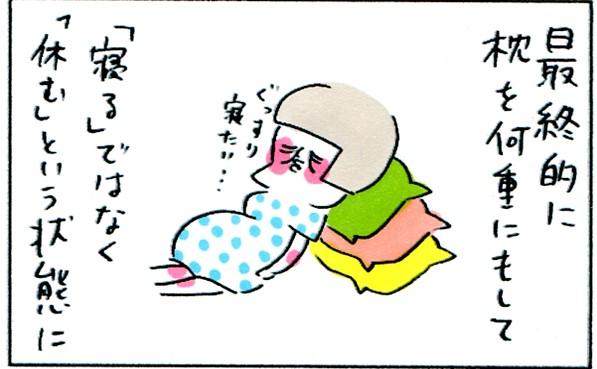 眠ることすらできないなんて…「臨月」それは腹の重みとの戦い byやまもとりえ