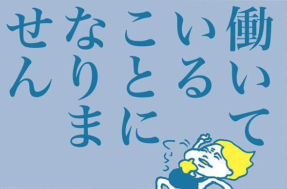 """「働いていることになりません」はじめて""""保活""""の親を一刀両断!…冷たいあの人とは? by ハラユキ"""