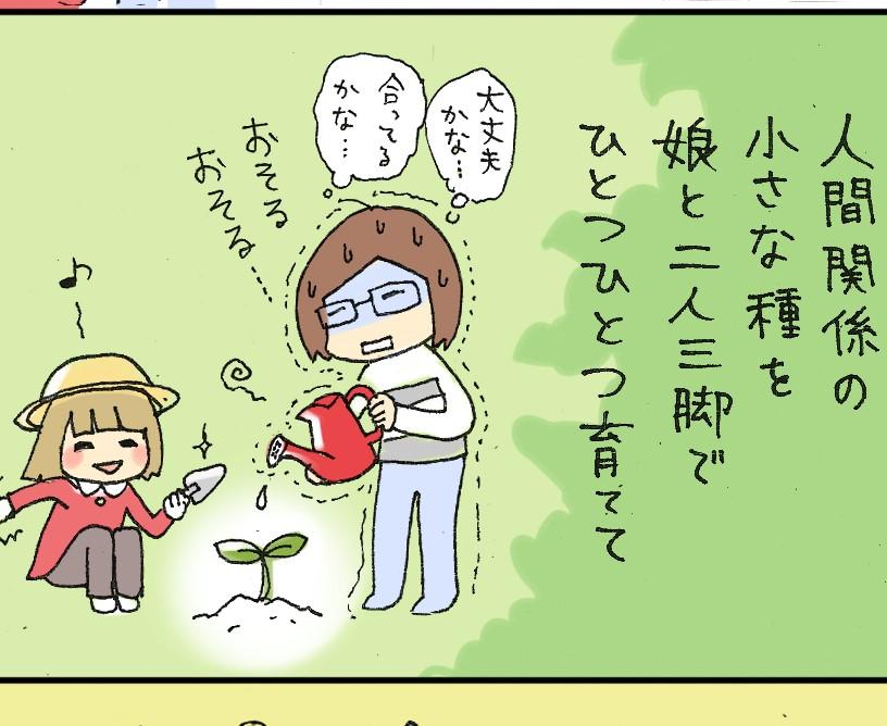「ママ友作りに焦る必要なんてなかった」と気づいた矢先の転勤! でも…きっと大丈夫。by志乃