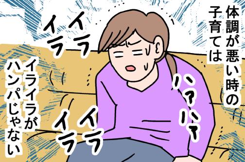 体調が悪い→イライラ→子どもにあたる→大後悔…。魔のスパイラルから抜け出したイライラ減対策 by 園田花ヨウ