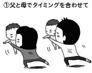 """揺らして、まわして、タイミングを見極めて着地!双子の寝かしつけは""""シンクロ""""が鍵 by ミハイロ"""