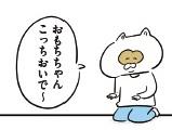 名前を呼んでも来ないのに、〇〇と独りごちると寄ってくる。これがうちの子です。 by 吉本ユータヌキ