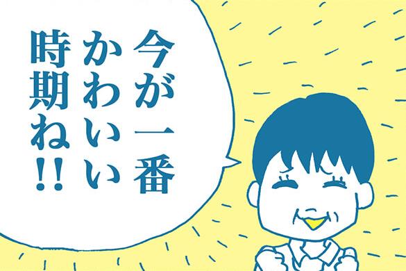 """「今が一番かわいい時期ね!!」おばちゃんの""""今""""と、リアル母の""""今""""はちょっと違う!? by ハラユキ"""