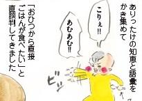 「おひつから直接ご飯を食べたい!」と訴える息子。とりあえず、やらせてみたら…  by 横峰沙弥香