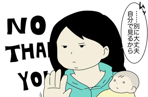 「赤ちゃんの面倒は私が見るんだから!」産後のガルガル期、今となっては…本当にすみません  by ユーラシア