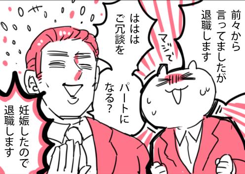 「退職します!」「ご冗談を…」人手不足で辞めづらい会社を強気で妊娠退職したら… by 笹吉