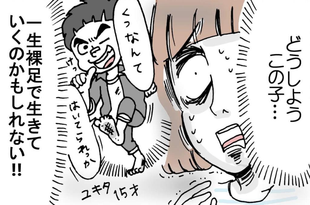 """号泣! 逃亡!!…靴を履かせるのってこんなに難しいことなの!? イメージ向上作戦で""""靴チャレンジ""""大成功!  by ユキミ"""