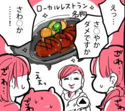 中身が赤いハンバーグってダメ!? 妊婦向け講座で静岡県民の心がひとつになったソウルフード by 笹吉