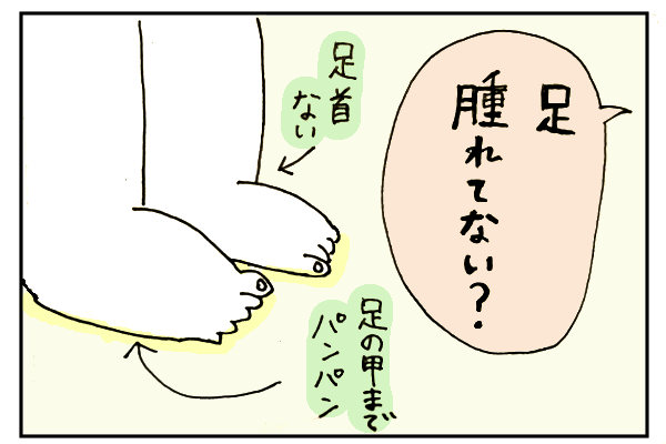 の 臨月 むくみ 足