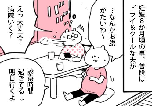 """ドライ&クールな夫からのレスの速さで実感。妊娠中から""""父性""""は育つ! by 笹吉"""