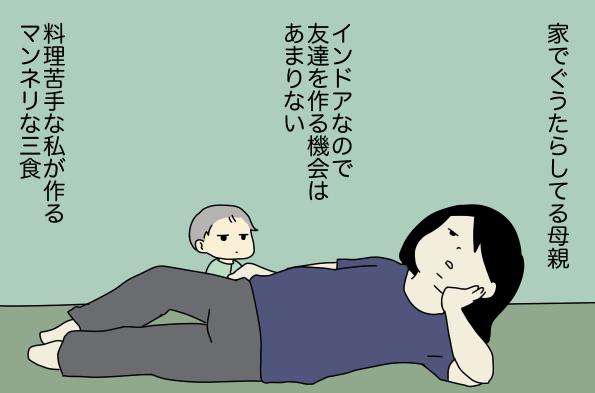 「一日中、畳の目を読んでるよ!」息子に言われるそんな将来…これでいいんだろうか、私!? by ユーラシア