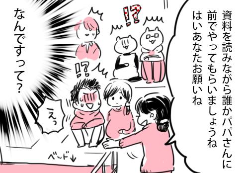 ヒッヒッフー! 両親学級での呼吸法練習中、「そちらのパパ、みんなの前でどうぞ」って、え~!!  by 笹吉