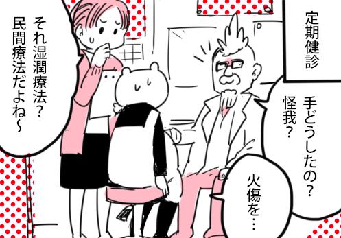 「産む」準備ばかりで、「育てる」準備はできてなかった。正産期に言われた医師からの指摘 by 笹吉