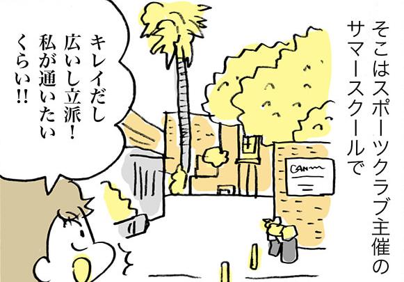 プールに塗り絵、そしてバレーボール!? 謎いっぱいのサマースクールは、親子でいい体験に by ハラユキ