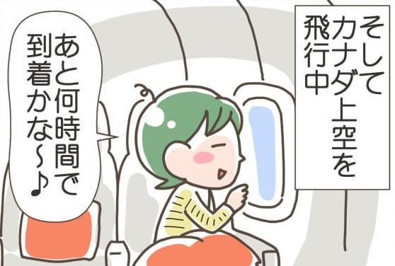 妊娠しているとも知らず留学に出発!行きの飛行機で起こったまさかの事態とは!? by さやえんどう