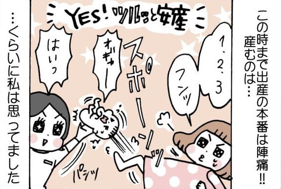 長い陣痛からようやく子宮口全開→1・2・3スポーン!…なんてことはなく、ここからが本番だった! by ユキミ