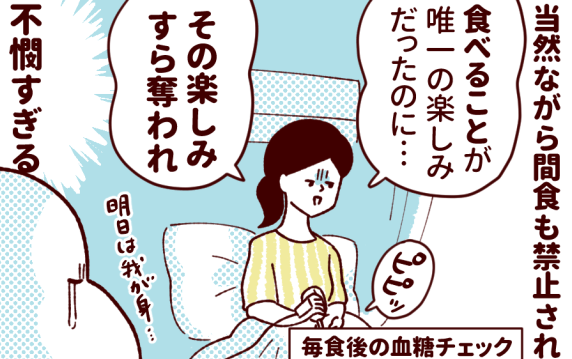 間食禁止の同室妊婦さんがいると気まずい…!入院中の差し入れは要注意 by pika