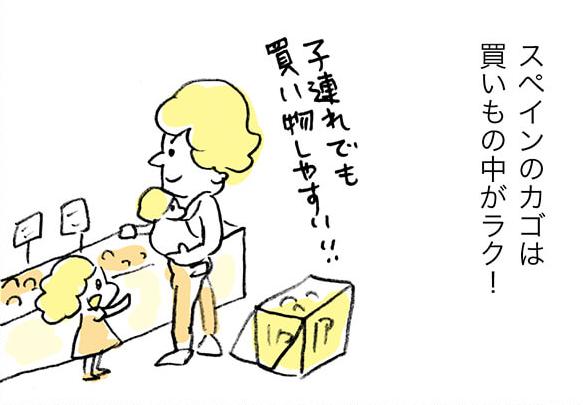 ぜひ日本のスーパーも導入して欲しい! 子連れでも便利!なスペインの買い物カゴ事情 by ハラユキ