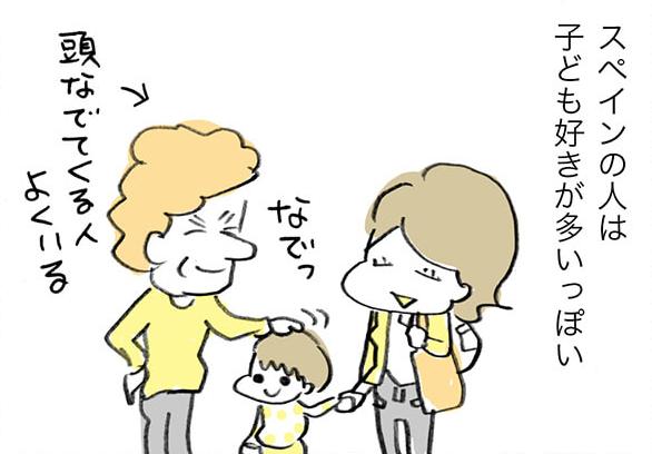 日本に帰るのがちょっと怖い!? スペイン・バルセロナが子連れに優しいのにはこんな理由も! by ハラユキ