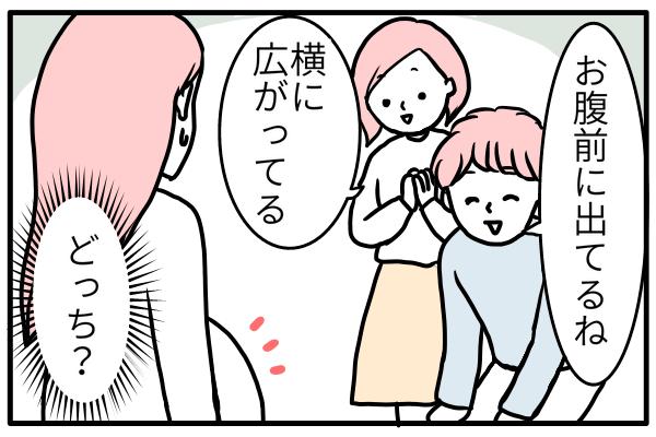 ジンクス 赤ちゃん 性別