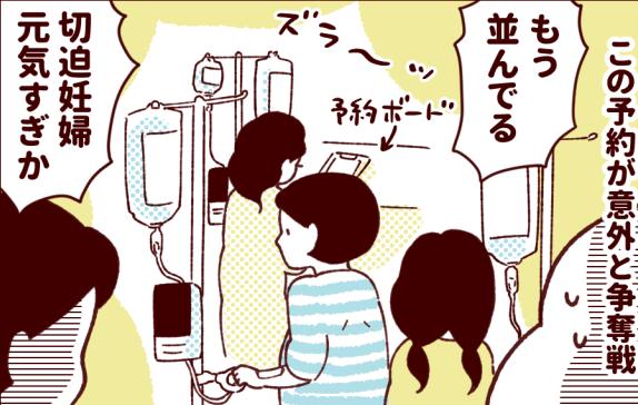 予約争奪戦から始まるハードミッション。切迫入院妊婦のシャワー事情 by pika