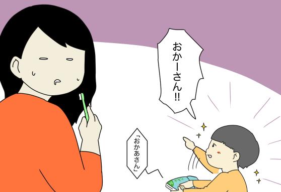 「ママ」という響きに憧れ、呼びかけていたのに…息子はあっさり「おかーさん」!? by ユーラシア