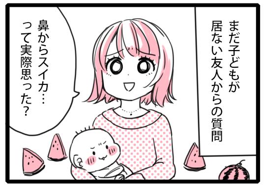 卵がパカッ!これが私のリアルな陣痛の痛みの例え! by 笹吉