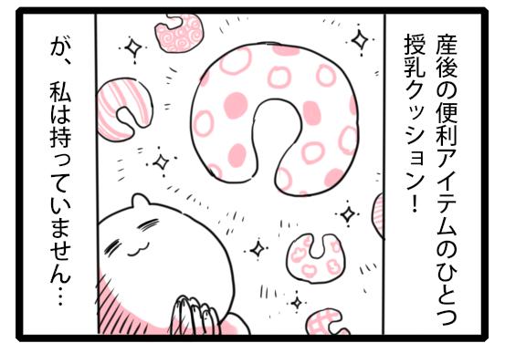 代用できるものはあるけれど…授乳クッションは買うべきだった! by 笹吉