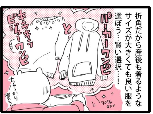 妊娠後期に服買うなら、産後に着れるかどうかのイメージを! by 笹吉