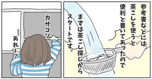 """""""しらすの塩抜き""""に大奮闘!離乳食作りは工夫が必要! by チッチママ"""